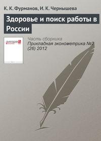 Фурманов, К. К.  - Здоровье и поиск работы в России