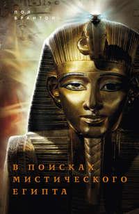 Брантон, Поль  - В поисках мистического Египта