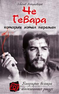 Войцеховский, Збигнев  - Че Гевара, который хотел перемен