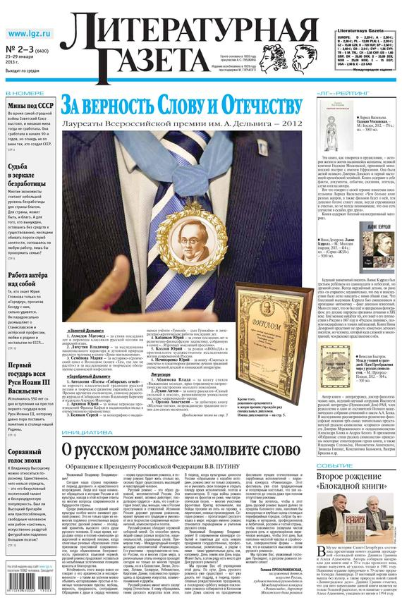 Отсутствует Литературная газета №02-03 (6400) 2013 отсутствует литературная газета 14 6410 2013
