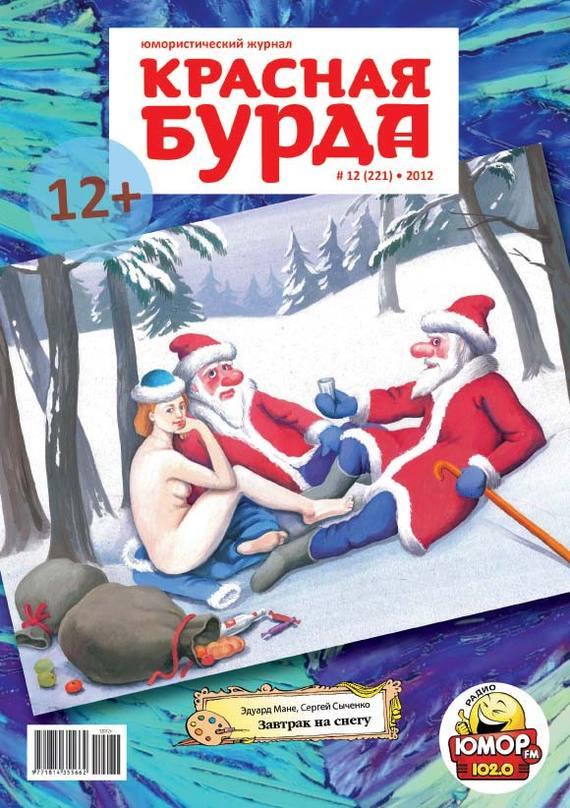 Отсутствует Красная бурда. Юмористический журнал №12 (221) 2012