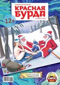 Отсутствует - Красная бурда. Юмористический журнал №12 (221) 2012