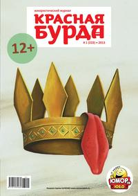 Отсутствует - Красная бурда. Юмористический журнал &#847001 (222) 2013