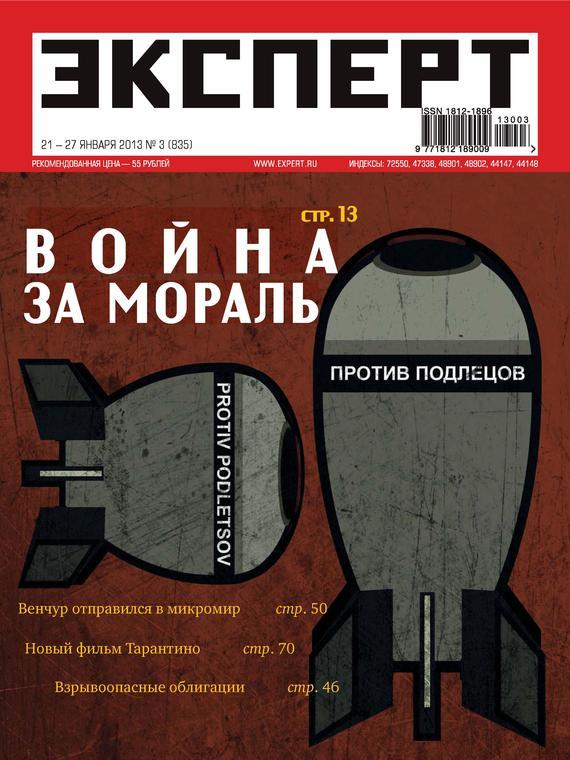 Отсутствует Эксперт №03/2013 отсутствует эксперт 29 2013