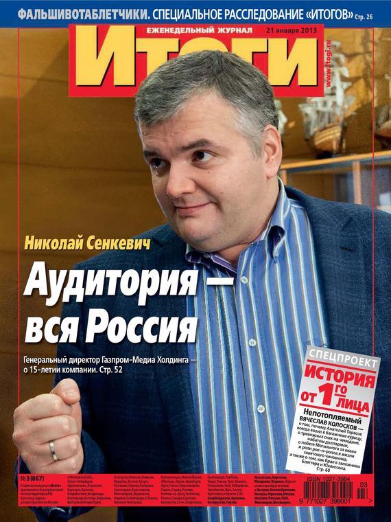 Отсутствует Журнал «Итоги» №03 (867) 2013 борзенко а имя мое вода дело элемент
