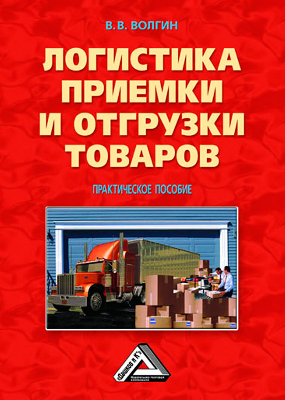 Логистика приемки и отгрузки товаров: Практическое пособие