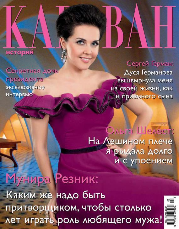Отсутствует Караван историй №02 / февраль 2013 петр подгородецкий