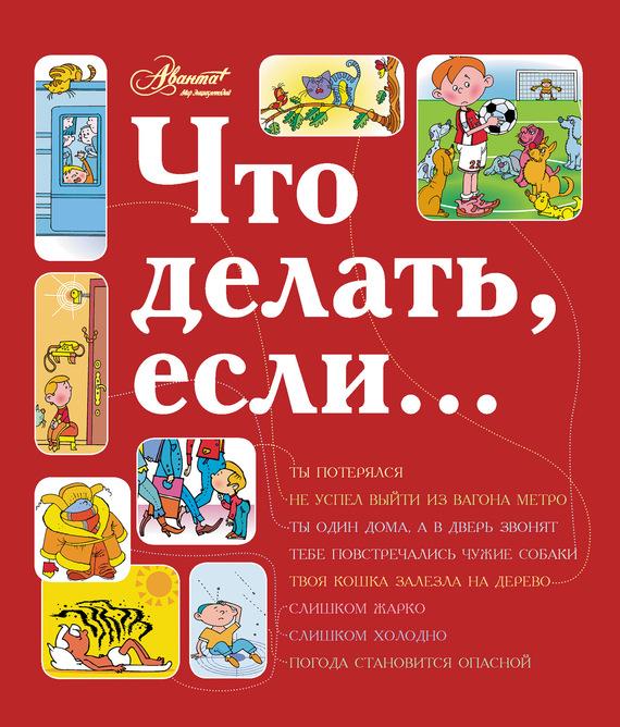 Людмила Петрановская Что делать, если… ситников в что делать в экстремальных ситуациях