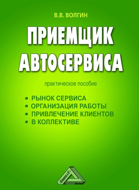 Владислав Волгин - Приемщик автосервиса: Практическое пособие
