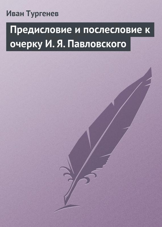 Предисловие и послесловие к очерку И. Я. Павловского