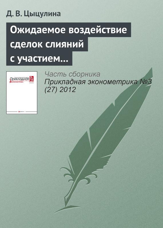 Ожидаемое воздействие сделок слияний с участием российских и иностранных компаний на состояние конкуренции в черной и цветной металлургии в 1999–2011 гг