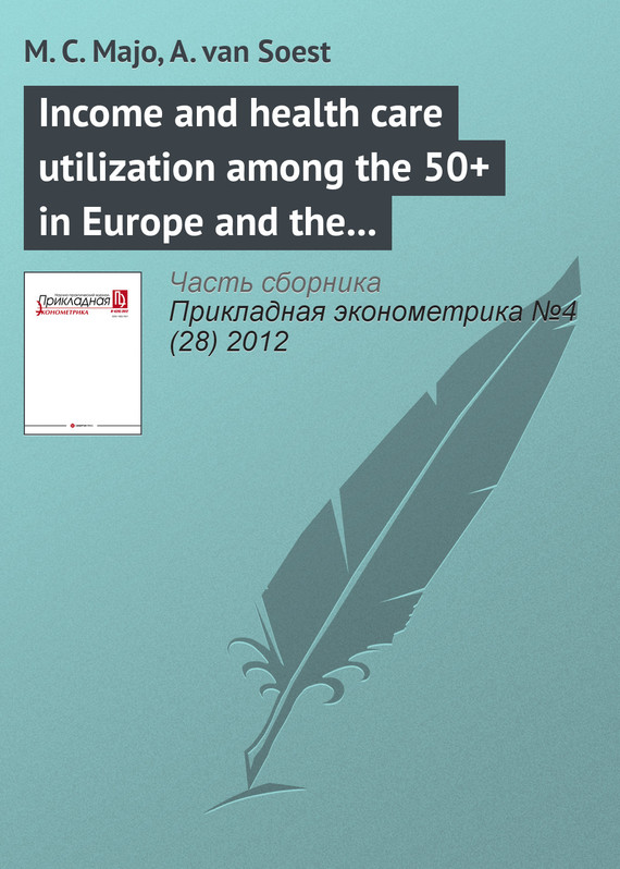 М. С. Majo Income and health care utilization among the 50+ in Europe and the US moorad choudhry fixed income securities and derivatives handbook