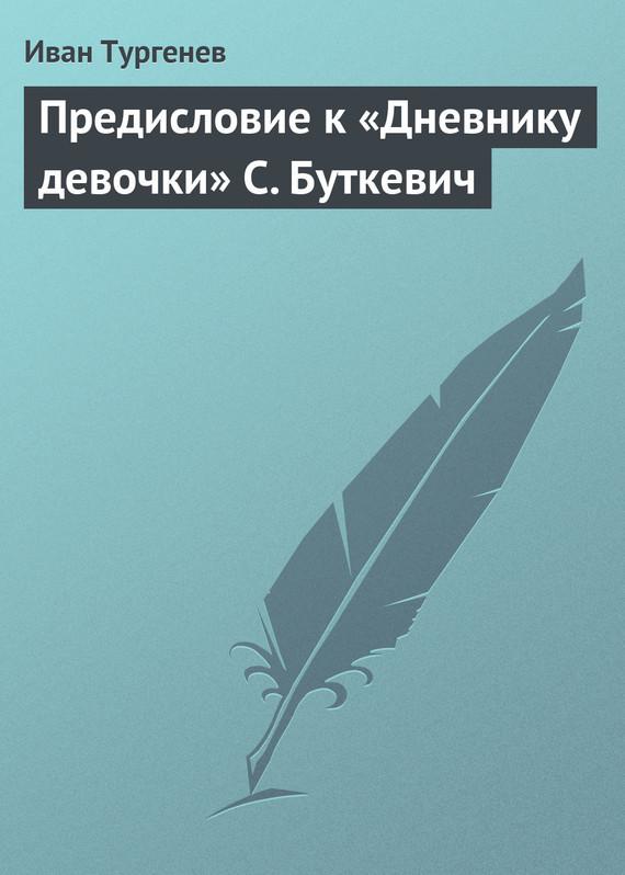 Предисловие к «Дневнику девочки» С. Буткевич