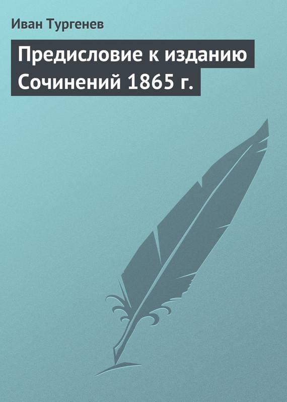 Предисловие к изданию Сочинений 1865 г