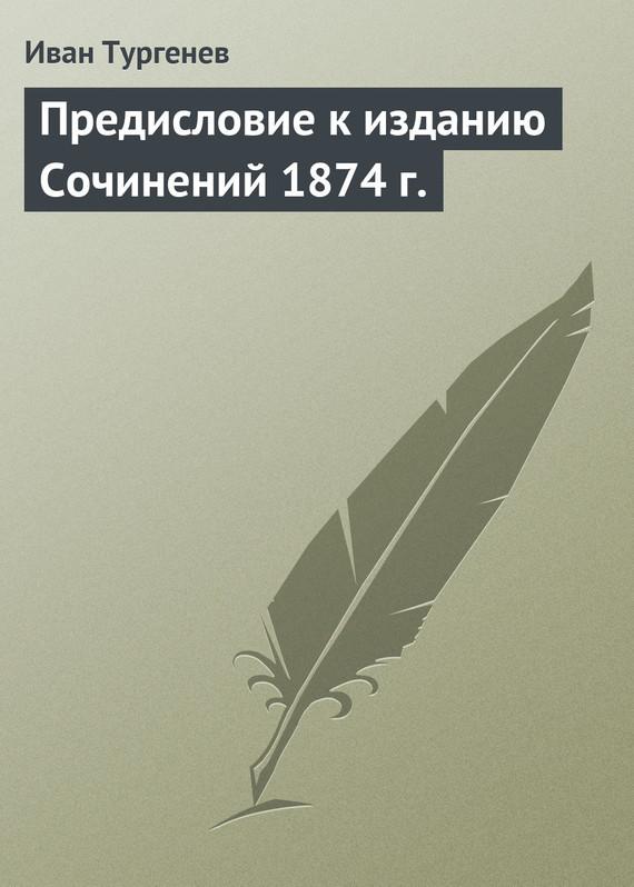 Иван Тургенев Предисловие к изданию Сочинений 1874 г. цена