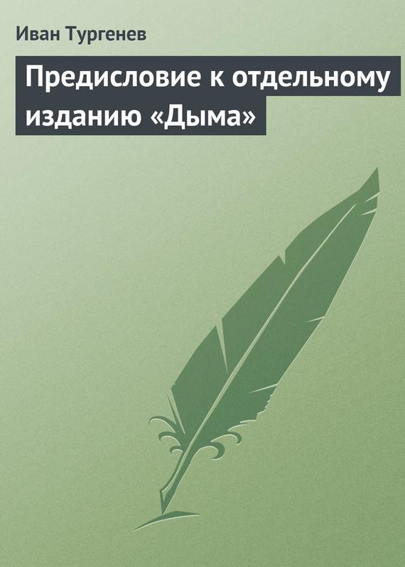 интригующее повествование в книге Иван Сергеевич Тургенев