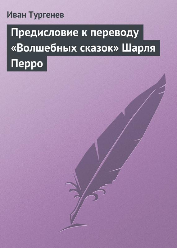 Предисловие к переводу Волшебных сказок Шарля Перро