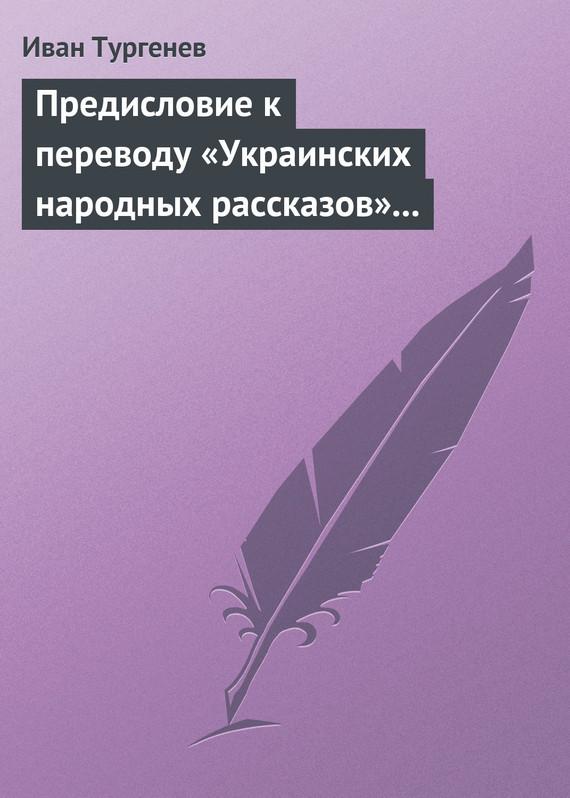 Предисловие к переводу «Украинских народных рассказов» Марка Вовчка