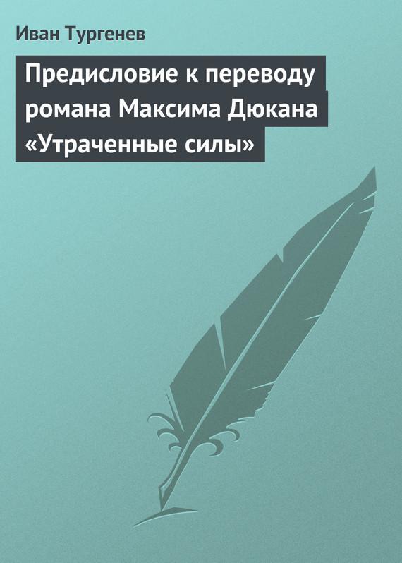 Скачать Предисловие к переводу романа Максима Дюкана Утраченные силы быстро