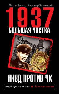 Папчинский, Александр  - 1937. Большая чистка. НКВД против ЧК
