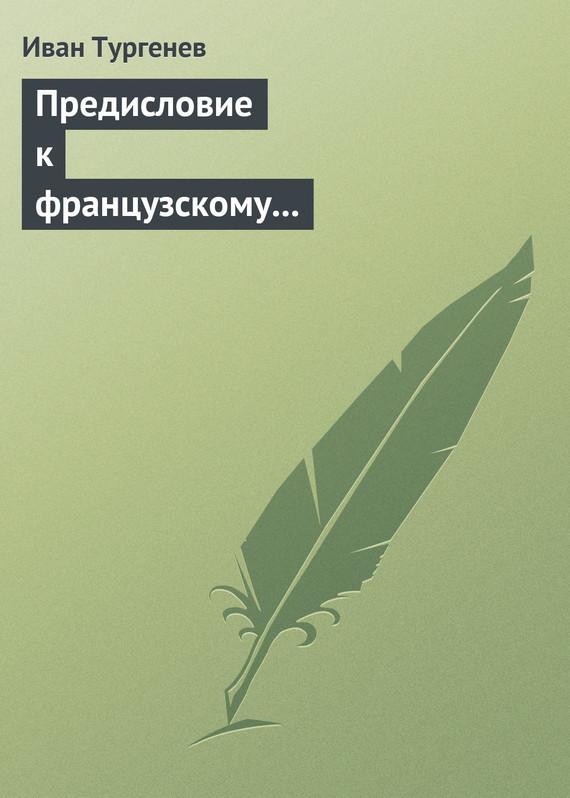 Предисловие к французскому переводу Драматических произведений Александра Пушкина