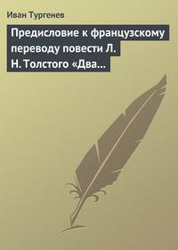 - Предисловие к французскому переводу повести Л. Н. Толстого «Два гусара»