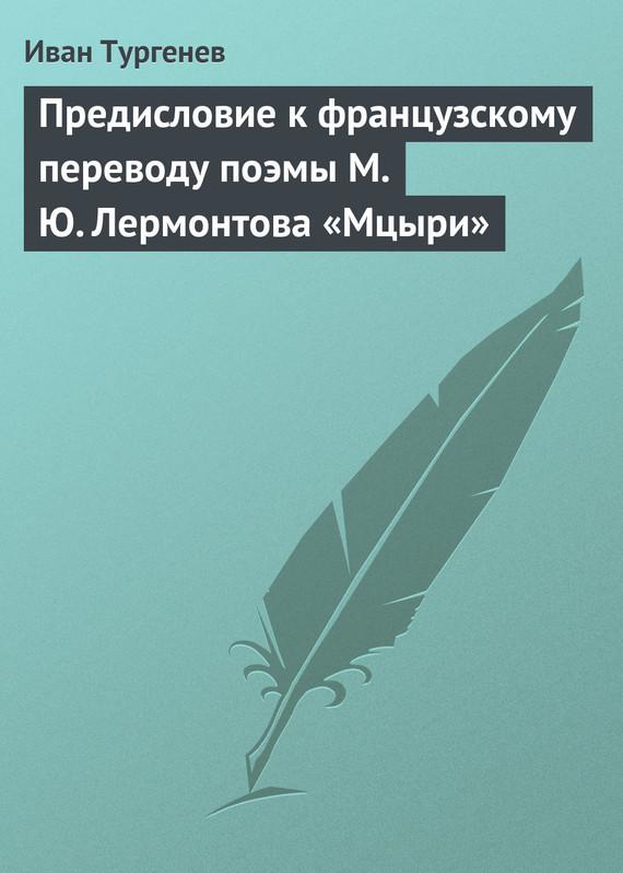 Предисловие к французскому переводу поэмы М. Ю. Лермонтова Мцыри