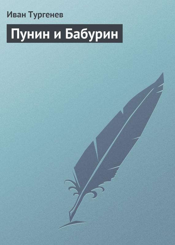 Иван Тургенев Пунин и Бабурин купить