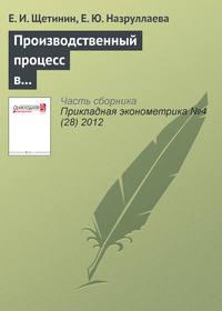 Щетинин, Е. И.  - Производственный процесс в пищевой промышленности: взаимосвязь инвестиций в основной капитал и технической эффективности