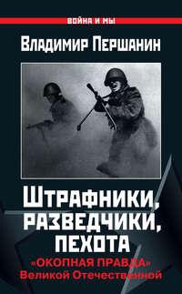 Першанин, Владимир  - Штрафники, разведчики, пехота. «Окопная правда» Великой Отечественной