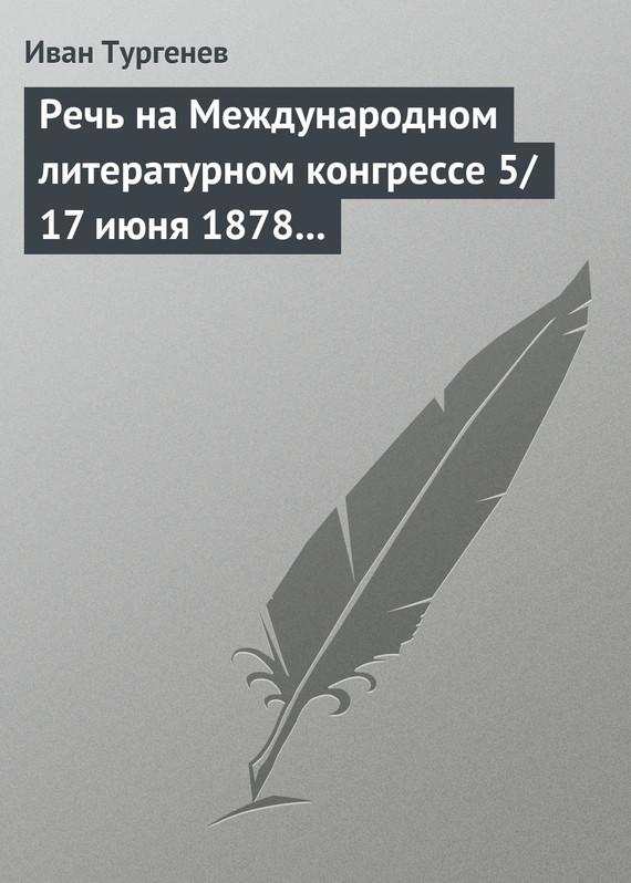 Речь на Международном литературном конгрессе 5/17 июня 1878 г.