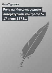 - Речь на Международном литературном конгрессе 5/17 июня 1878 г.