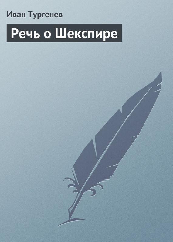 бесплатно Речь о Шекспире Скачать Иван Тургенев