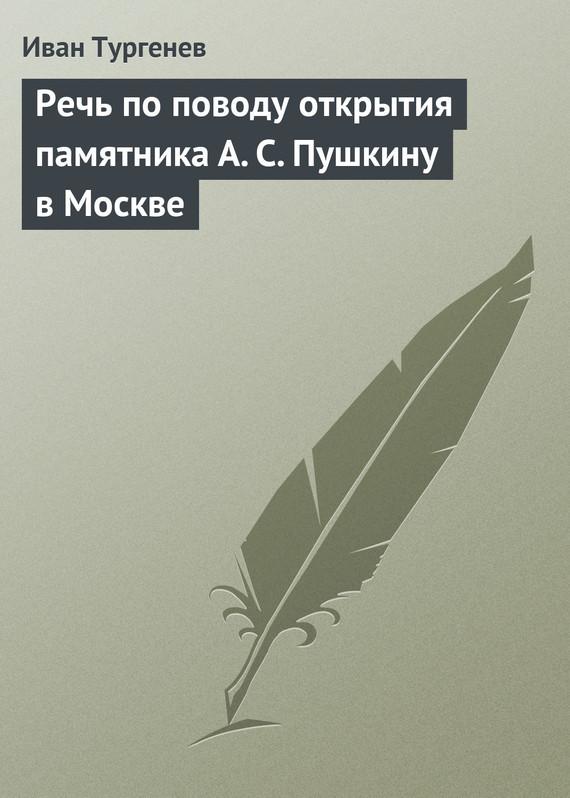 Скачать Речь по поводу открытия памятника А. С. Пушкину в Москве быстро