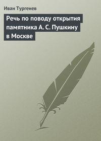 - Речь по поводу открытия памятника А. С. Пушкину в Москве