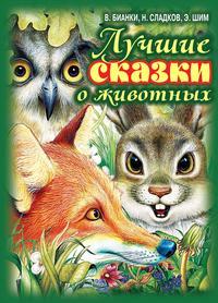 - Лучшие сказки о животных