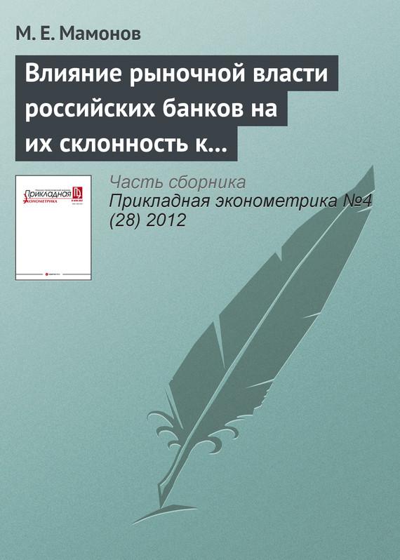 Влияние рыночной власти российских банков на их склонность к кредитному риску: результаты панельного анализа ( М. Е. Мамонов  )