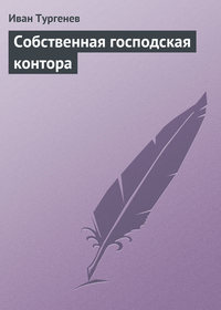 Тургенев, Иван  - Собственная господская контора