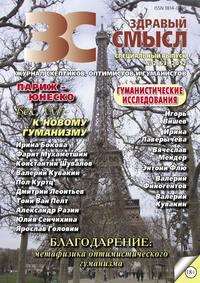 Отсутствует - Здравый смысл. Журнал скептиков, оптимистов и гуманистов. &#84702 (63) 2012