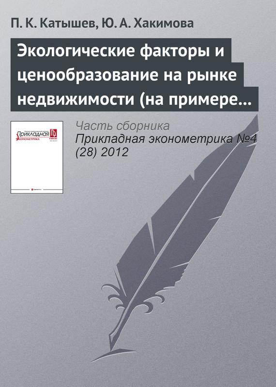 П. К. Катышев Экологические факторы и ценообразование на рынке недвижимости (на примере г. Москвы)