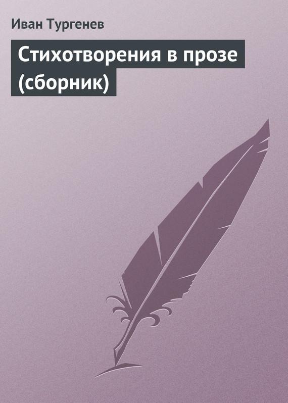 Стихотворения в прозе (сборник) LitRes.ru 0.000
