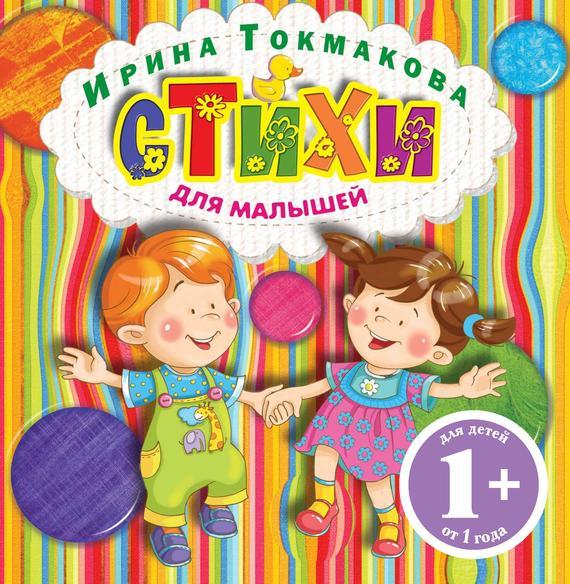 Ирина Токмакова Стихи для малышей ISBN: 978-5-699-59532-7