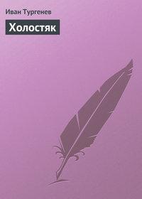 Тургенев, Иван  - Холостяк