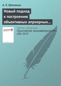 Шемякин, А. Е.  - Новый подход к построению объективных априорных распределений: информация Хеллингера