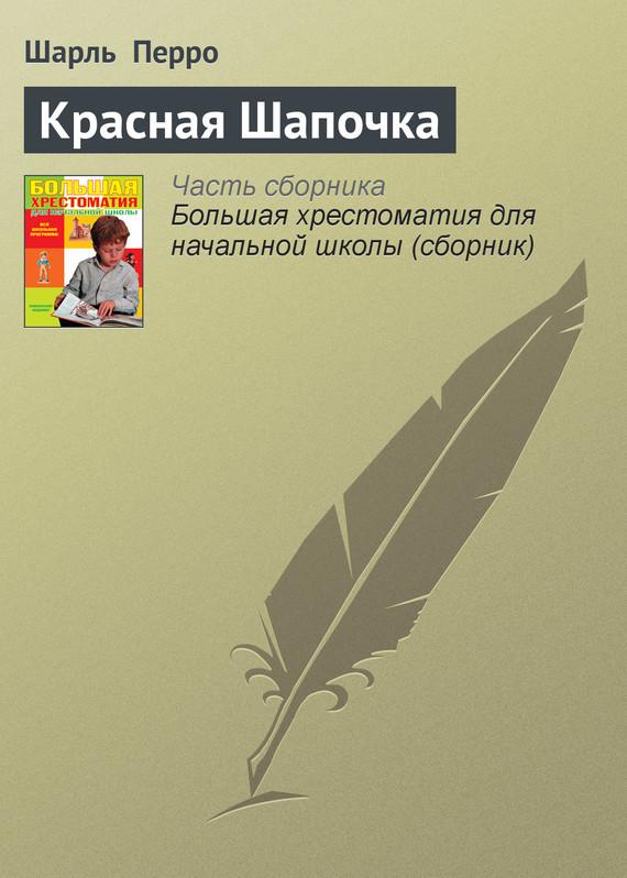 бесплатно книгу Шарль Перро скачать с сайта