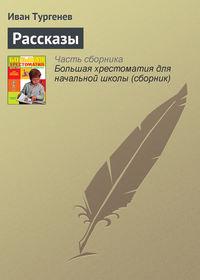 - Повести, сказки и рассказы Казака Луганского