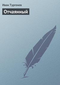 Тургенев, Иван  - Отчаянный