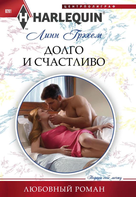 Долго и счастливо происходит романтически и возвышенно