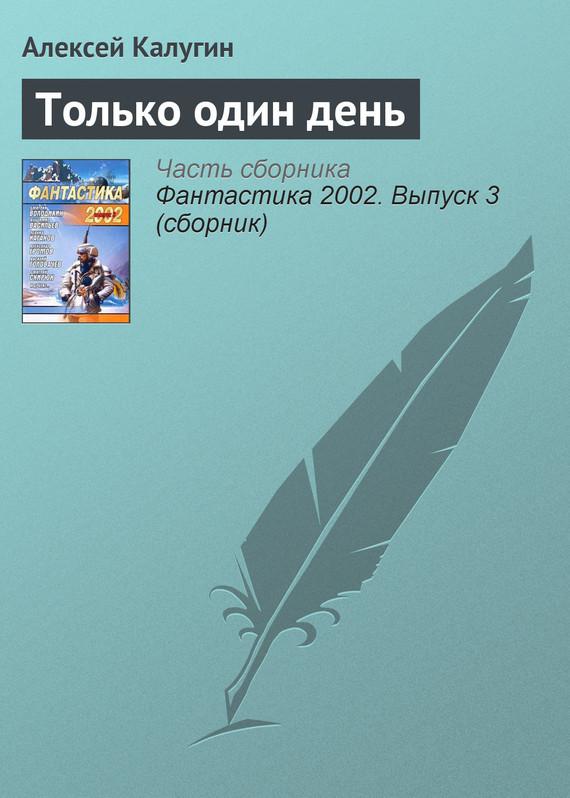 Скачать Только один день бесплатно Алексей Калугин