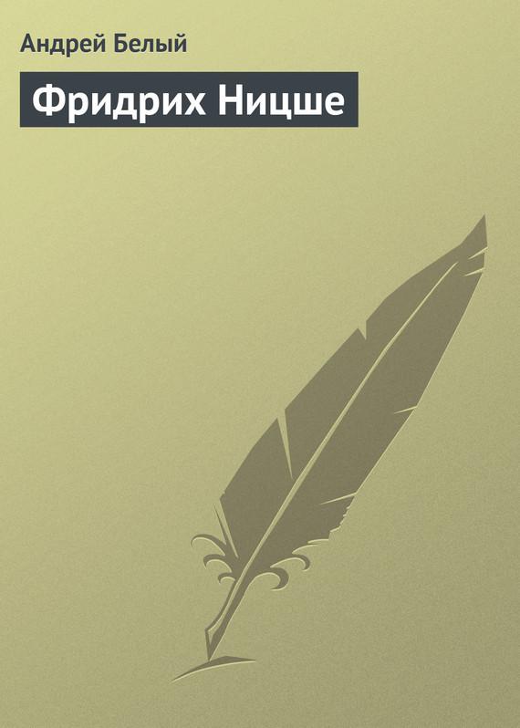 яркий рассказ в книге Андрей Белый